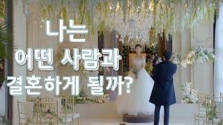 [타로/픽원][내 미래의 배우자/나는 어떤 사람과 결혼할까?]