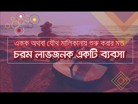 HOW TO START RUBBER SLIPPER MANUFACTURING BUSINESS IN BANGLADESH