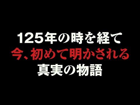 画像: 映画『海難1890』特報 youtu.be