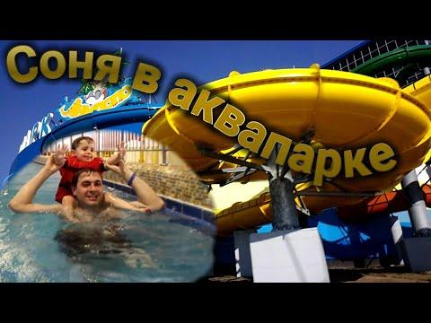 Поездка в #Оренбург 3 #АКВАПАРК#Гуляем, плаваем, катаемся с горок#видео для детей.#веселое видео!1+