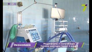 Медреформы и контрабанда: Украина ежегодно теряет 4 млрд долларов