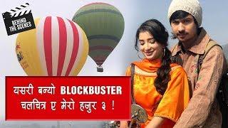 यसरी बन्यो ब्लक बस्टर चलचित्र ए मेरो हजुर -३ ! by Channel Friday