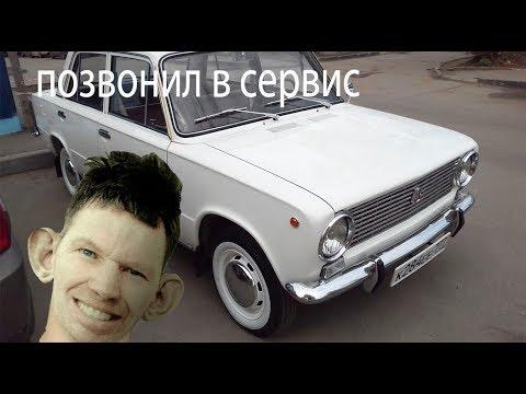 ГЛАД ВАЛАКАС ЗВОНИТ В СЕРВИС ПО ПОВОДУ ВАЗ-21