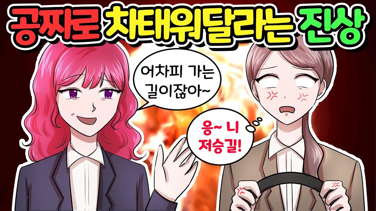 [사이다툰] 공짜로💸 차 태워달라는 🐶진상 참교육💥┃영상툰┃썰툰┃사연툰 [지덕이 영상툰]