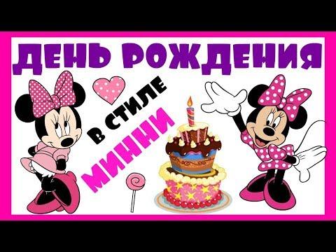 День рождение в стиле Микки и Минни Маус. Идеи для праздника. Mickey Mouse Birthday Ideas