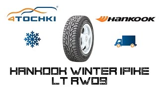 видео Hankook Winter I Pike LT RW09