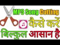 Kisi Bhi Gane Ko kaise cut kre  How to cut song