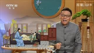 [百家说故事] 赵玉平讲述:诚信故事 李勉葬银 | 课本中国