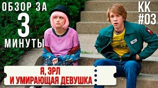 """Обзор """"Я, Эрл и умирающая девушка"""" / Review """"Me and Earl and the Dying Girl"""" KK#03"""