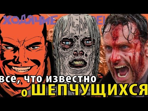 Всеобщая война в комиксе I The Walking Dead