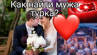 Kak найти турецкого мужа Как выйти замуж