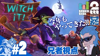 #2【兄者視点】兄者,弟者,メロと三人称+1の「Witch It」【かくれんぼ】