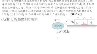 [物理教學影片]範例:摩擦力[86日大]