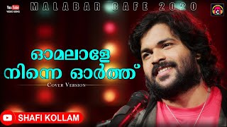 Omalale Ninne Orthu | Shafi Kollam | New Cover Version | ഓമലാളെ നിന്നെ ഓർത്ത് | Malabar Cafe 2020