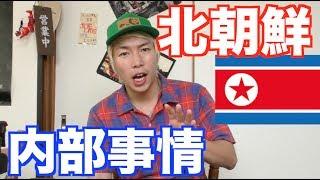 北朝鮮に行って北朝鮮の人にミサイル、拉致問題について聞いた結果…