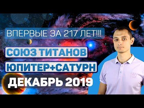 ВПЕРВЫЕ ЗА 217 ЛЕТ!!! Союз Титанов. Гороскоп удачи на 2020.