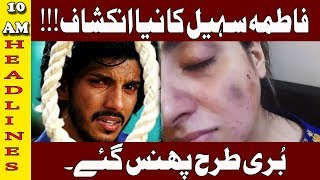 Tension For Mohsin Abbas Haider? - News Headlines | 10:00 AM | 23 July 2019 | Lahore Rang
