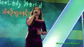 K K Moe...GuestStar....Melody World 2018, Level-1....Epi:14