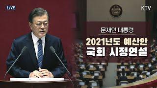 [풀영상] 문재인 대통령 2021년도 예산안 국회 시정…