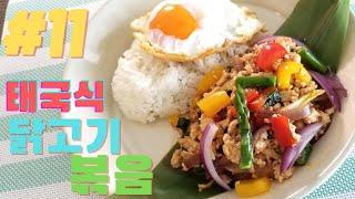 태국식 닭고기 볶음/カパオライス
