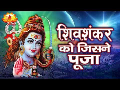 Shiv Shankar Ko Jisne Pooja Full..Shiv Bhajan -Most Popular Bhajan 2018