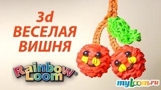 Веселая 3d ВИШНЯ из резинок Rainbow Loom Bands | Cherry Rainbow Loom