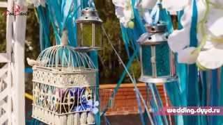 Бирюзовая свадьба в Долгопрудном у воды