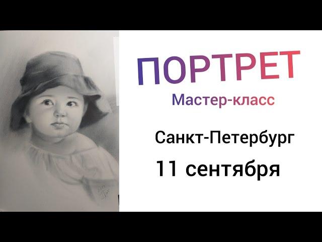 Портрет. Мастер-Класс  в Санкт-Петербурге. 11 сентября.