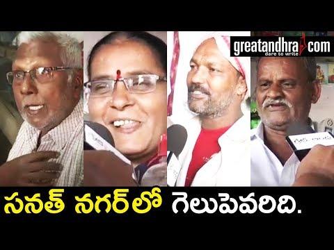 సనత్ నగర్ లో గెలుపెవరిది | Sanath Nagar People's Pulse - Telangana Elections 2018