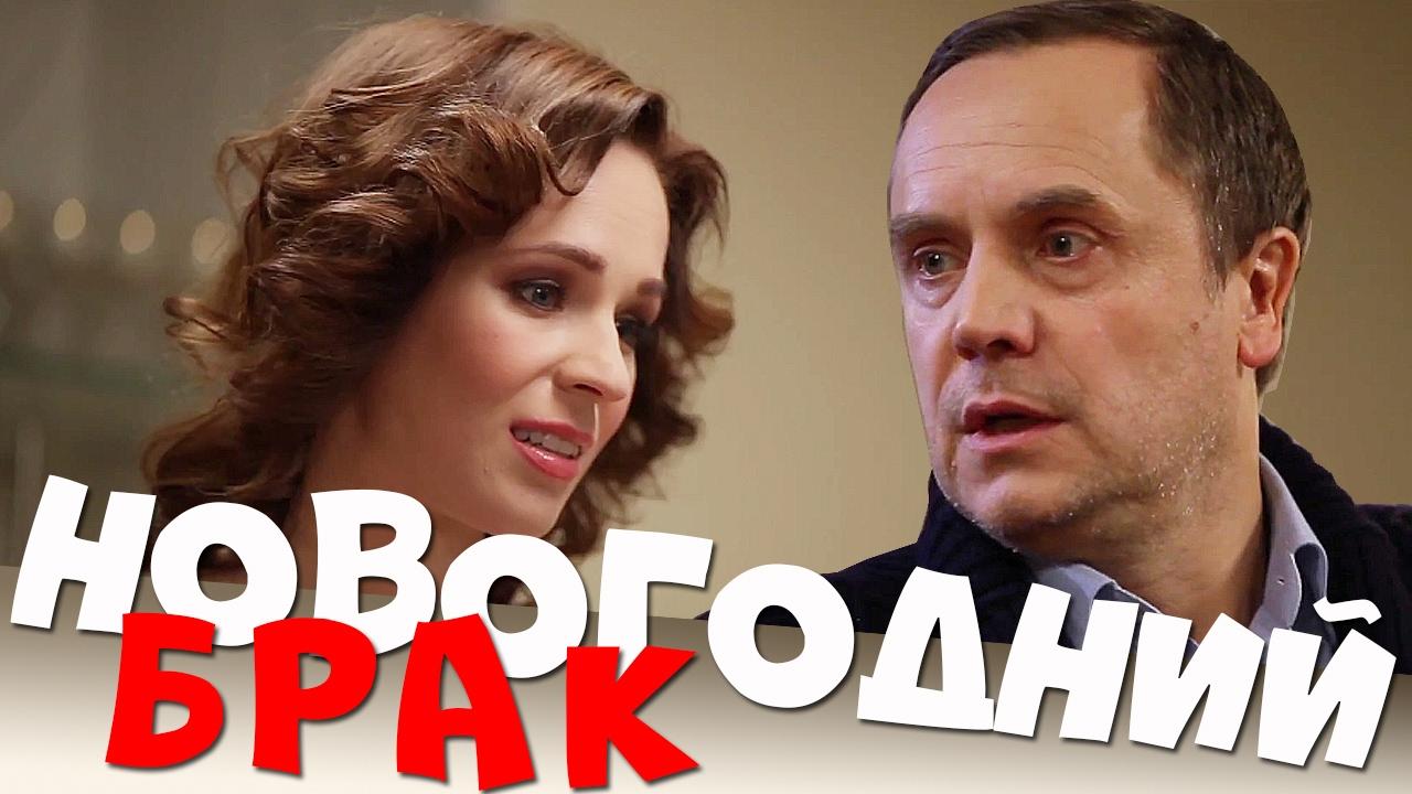 Comedic hd - Новогодний Фильм Мелодрама   дети небес фильм смотреть полностью на русском