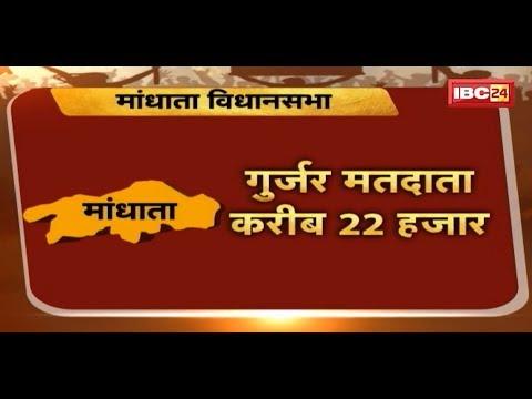 Mandhata Khandwa Assembly Election 2018 (MP) || जनता मांगे हिसाब