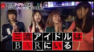 三流アイドルはBARにいる。Twitterで話題の芋ジャージJAPAN挑戦動画