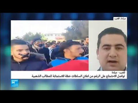 المغرب..تواصل الاحتجاجات في جرادة ودعوات للإضراب العام  - 17:23-2018 / 1 / 19