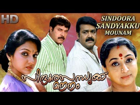 Sindoora Sandhyakku Mounam full movie | Mammootty Mohanlal movie | family entertainment movie