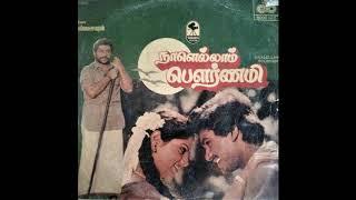 Nalellam Pournami - Poongathe Poongathe - Tamil LP Record