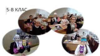 Трудове навчання 5 класів