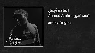 أحمد أمين - القادم أجمل