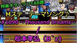 邦楽ギターリフTAB譜6『Mステ テーマ曲 #1090 ~Thousand Dreams~ / 松本孝弘』