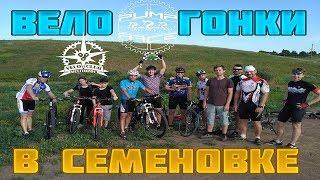 VeloBlog: велогонки Pump Race на Семёновской трассе/Мелитополь