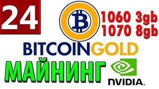 Bitcoin Gold майнинг на видеокартах gtx 1060 и 1070 от А до Я ( ПУЛ I Кошелек I Cайт )