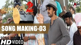 Kotigobba 2 | Kannada Song Making Video 03 | Kiccha Sudeep, Nithya Menen | K.S. Ravikumar