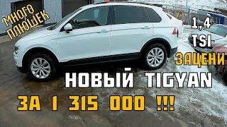 """Volkswagen Tiguan 2017 """"Король"""" Малых Кроссоверов.."""