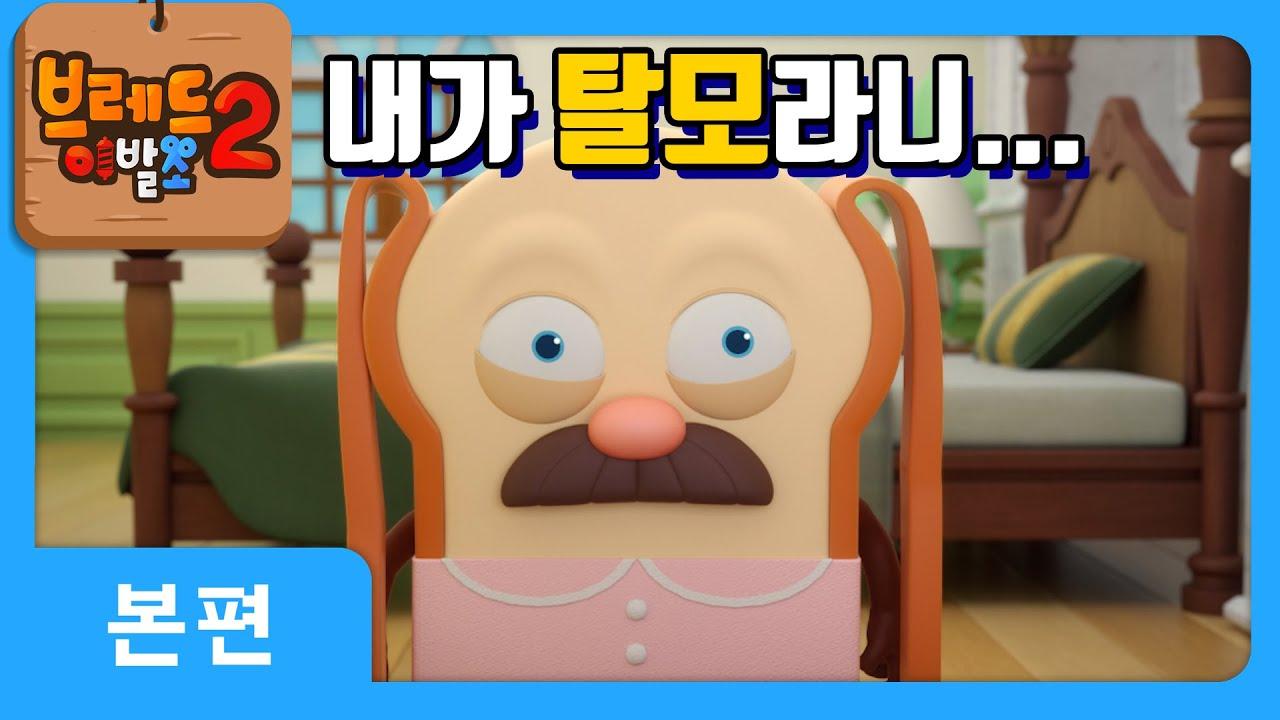 브레드이발소2 | 본편 3화 | 브레드의 탈모 | 애니메이션/만화/디저트/animation/cartoon/dessert