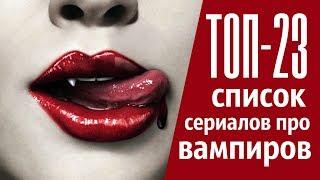 ТОП-23 список сериалов про ВАМПИРОВ