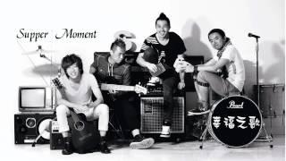 Supper Moment - 幸福之歌 (5:30完整CD版)