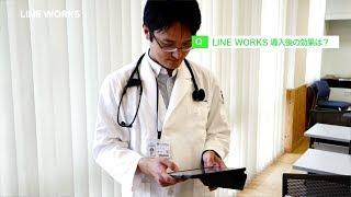 LINE WORKS 導入事例 - 三重大学医学部