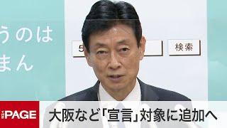 西村担当相が会見 大阪など「緊急事態宣言」対象に追加へ(2021年1月12日)