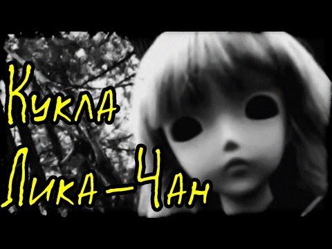 Кукла Лика-Чан (Легенды и Мифы Народов Мира) (Япония)