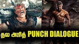 Thala Ajith Punch Dialogue In Vivegam Leaked : Ultimate Star Of Kollywood - Ajith Kumar's Vivegam
