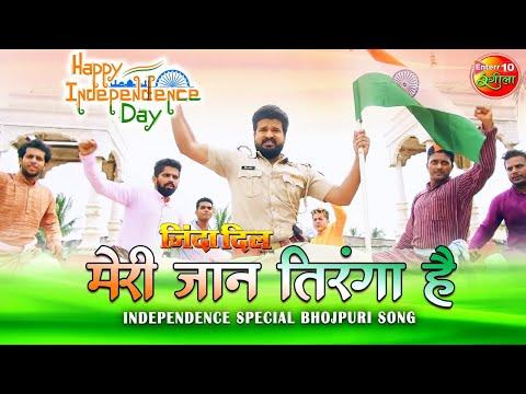 Meri Jaan Tiranga Hai #Ritesh Pandey New Song   #Independence Day Special Song  Deshbhakti Song 2021